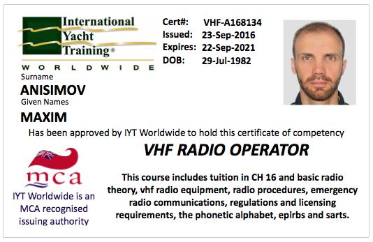 VHF удостоверение